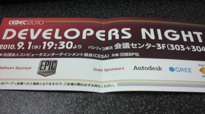 developersnight